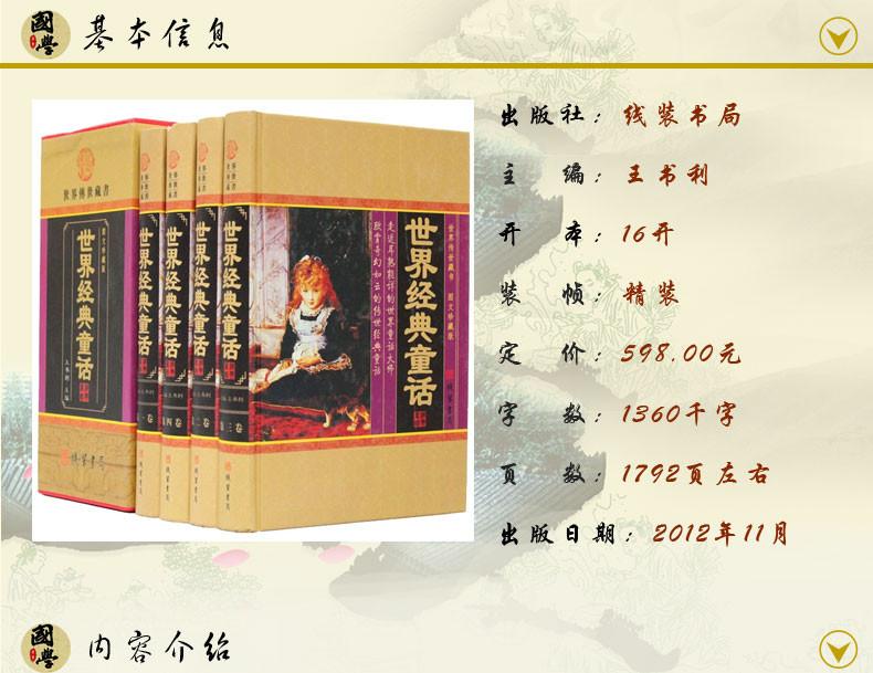 《世界经典童话 全集精装16开全套4册格林童话