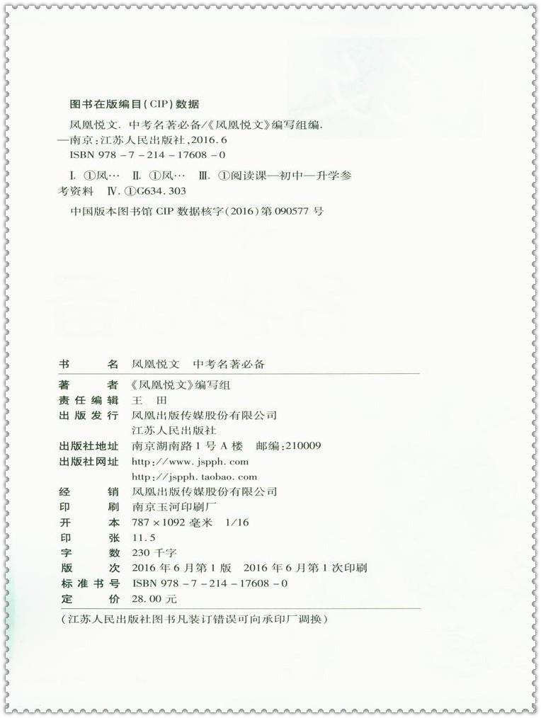 《2016凤凰悦文中考名著必备壹学v名著初中生附中初中部哈尔滨师大图片