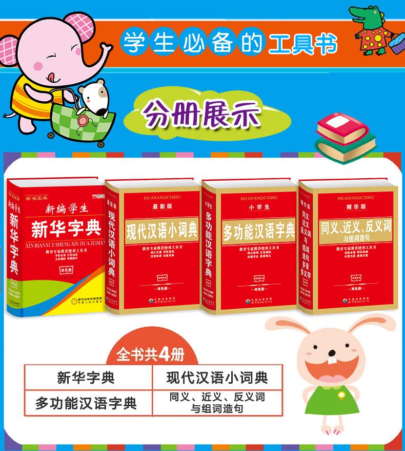 《学生成语词典(精) 新版字词典4册成语英汉词