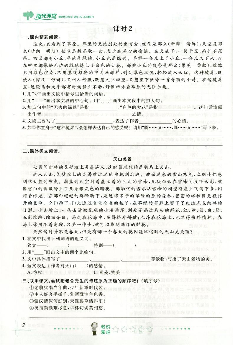 《2017春课时语文年级优化v课时五阳光小学下华丰课堂如东图片