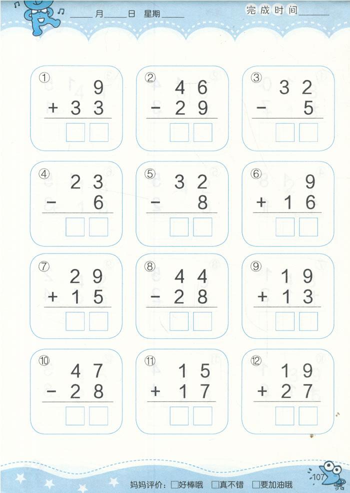 20以内的不进位加法竖式 20以内的不退位减法竖式 20以内的不进位,不图片