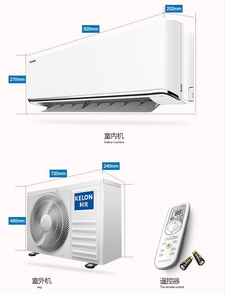 科龙kfr-35gw/qq-n2(1l05)大1.5匹高效冷暖空调全国联保