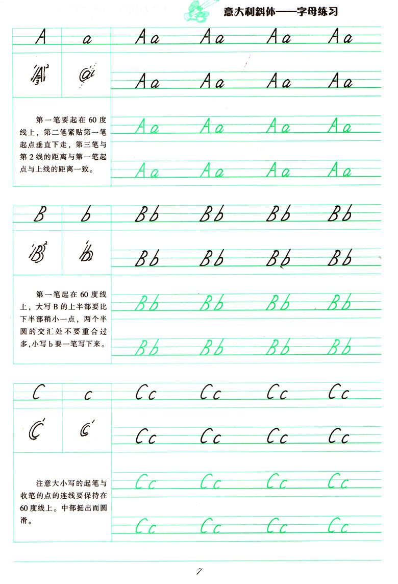 《写好写快英语-意大利斜体》于佩安