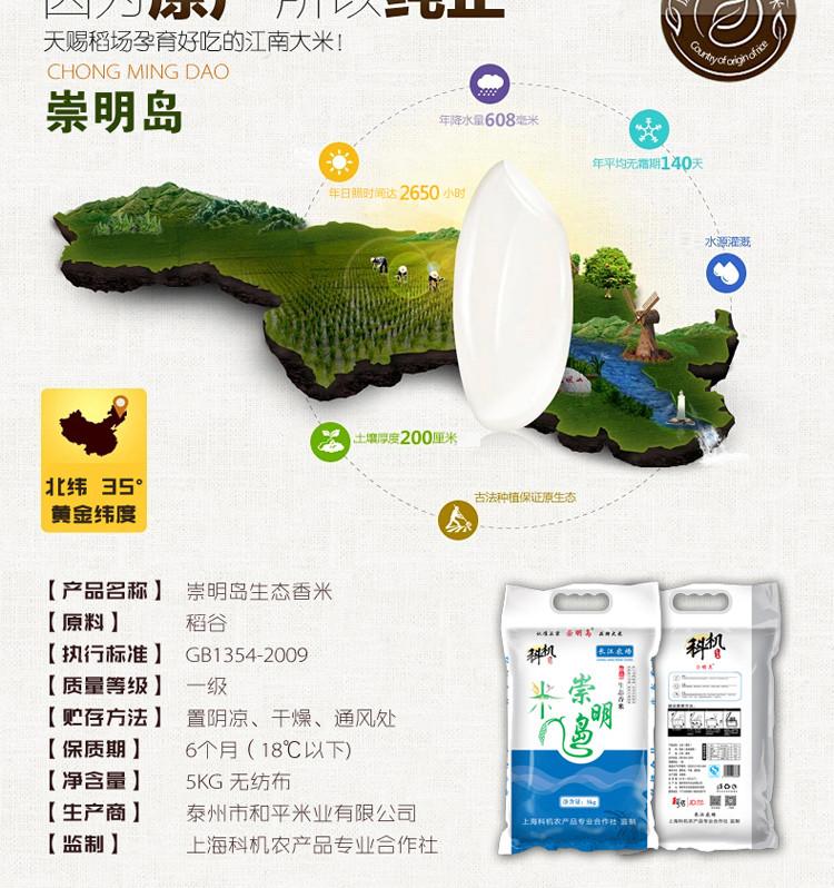 崇明岛 生态香米5kg(10斤) 2015新米 新包装尝鲜