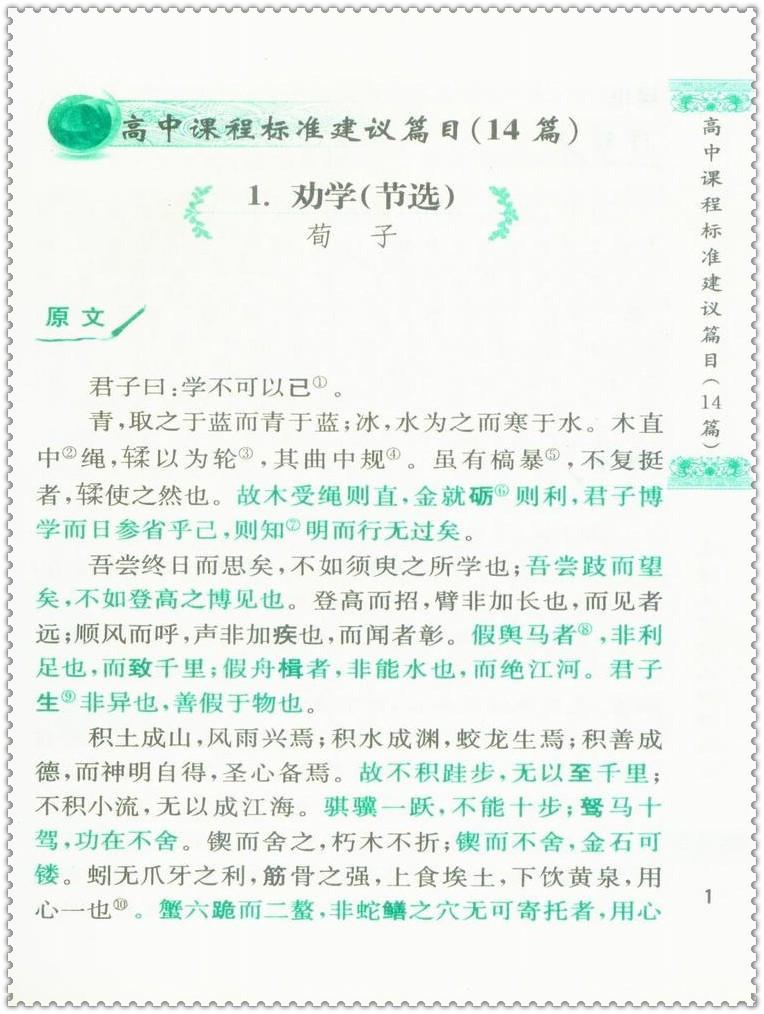 《2016v专为专为篇目默写文言44篇诗文江苏考中德高罗克福图片