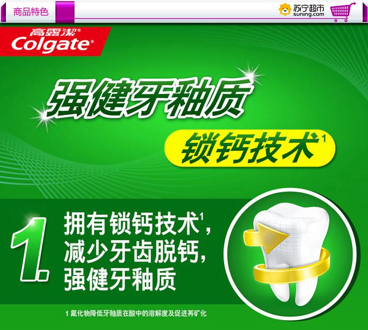 【苏宁专供】【苏宁超市】高露洁全面防蛀超爽薄荷250g