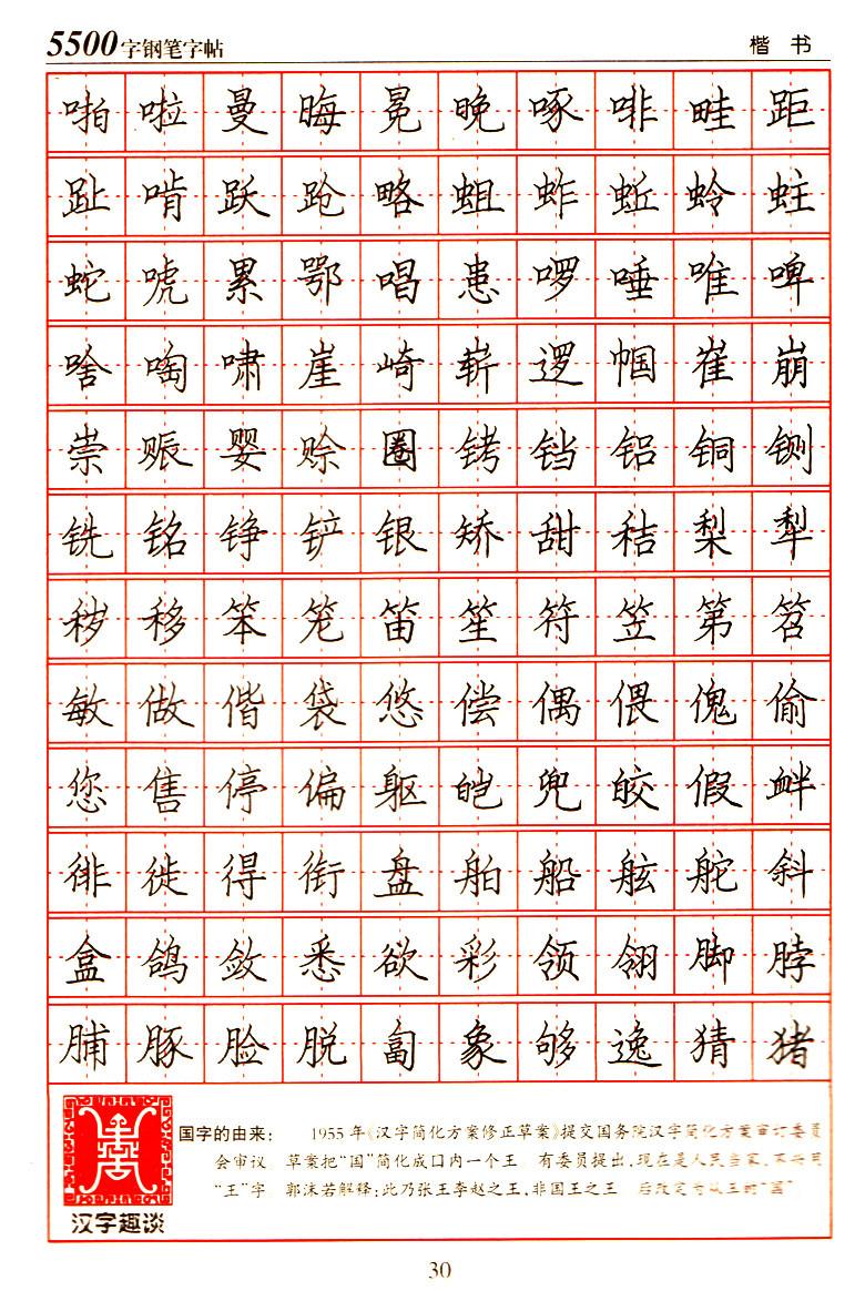 常用5500字钢笔楷书字帖图片