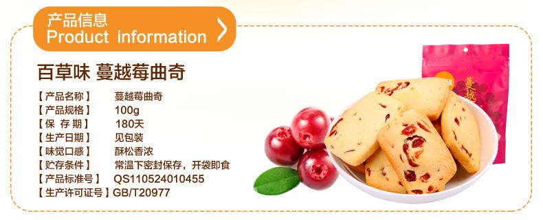 蔓越莓曲奇详情页_02