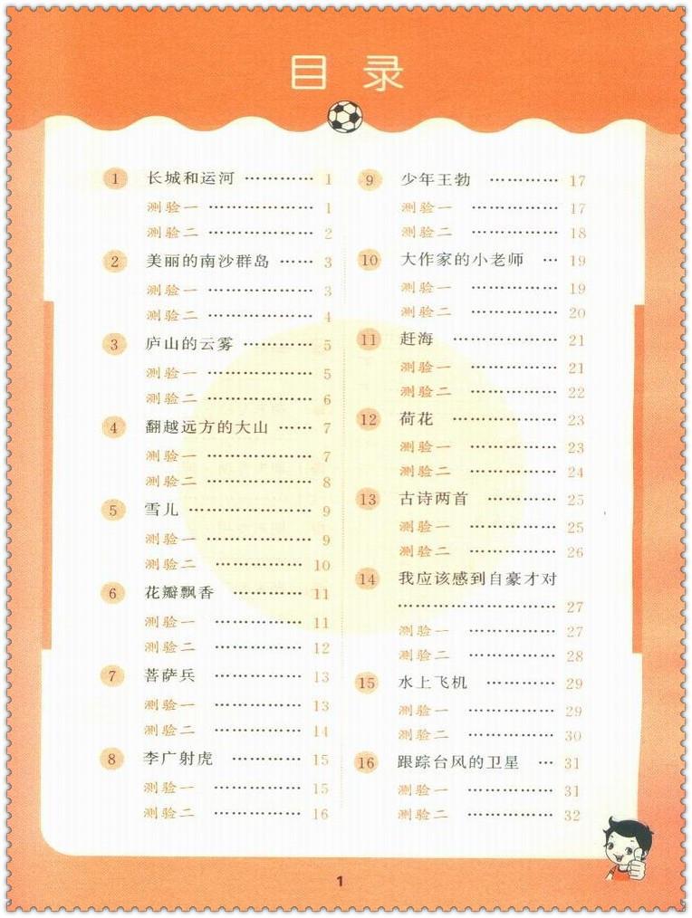 《16春5.3随堂测小学生3三年级语文下册苏教