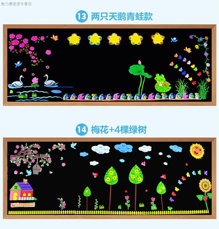 大型小学黑板报布置开学了教室主题墙贴文化墙幼儿园班级装饰生活日用