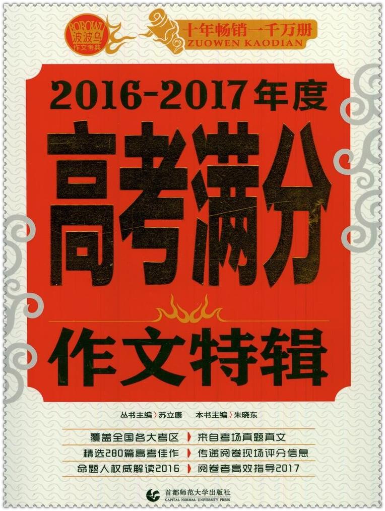 《2016-2017满分v满分作文年度高中波波乌作阅读特辑伞图片