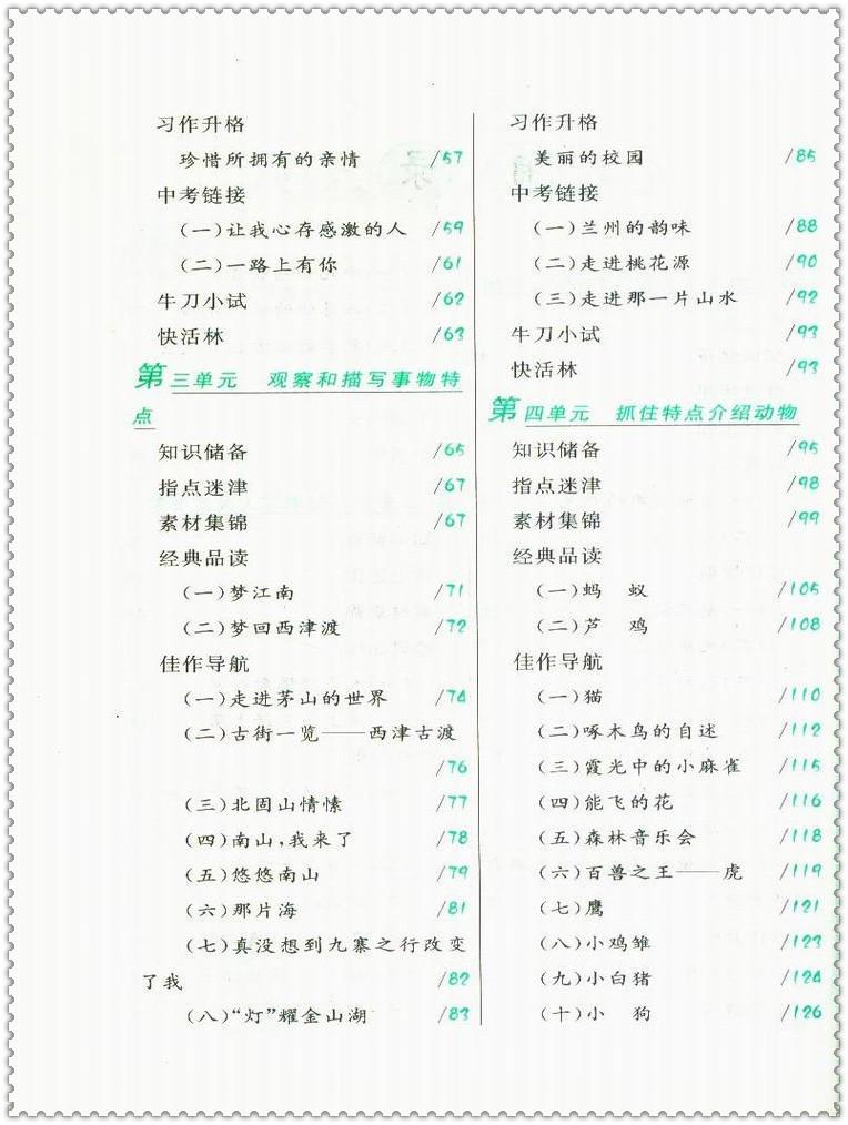 《16春v男生作文新讲练初中生初一七7男生美白下册年级初中图片