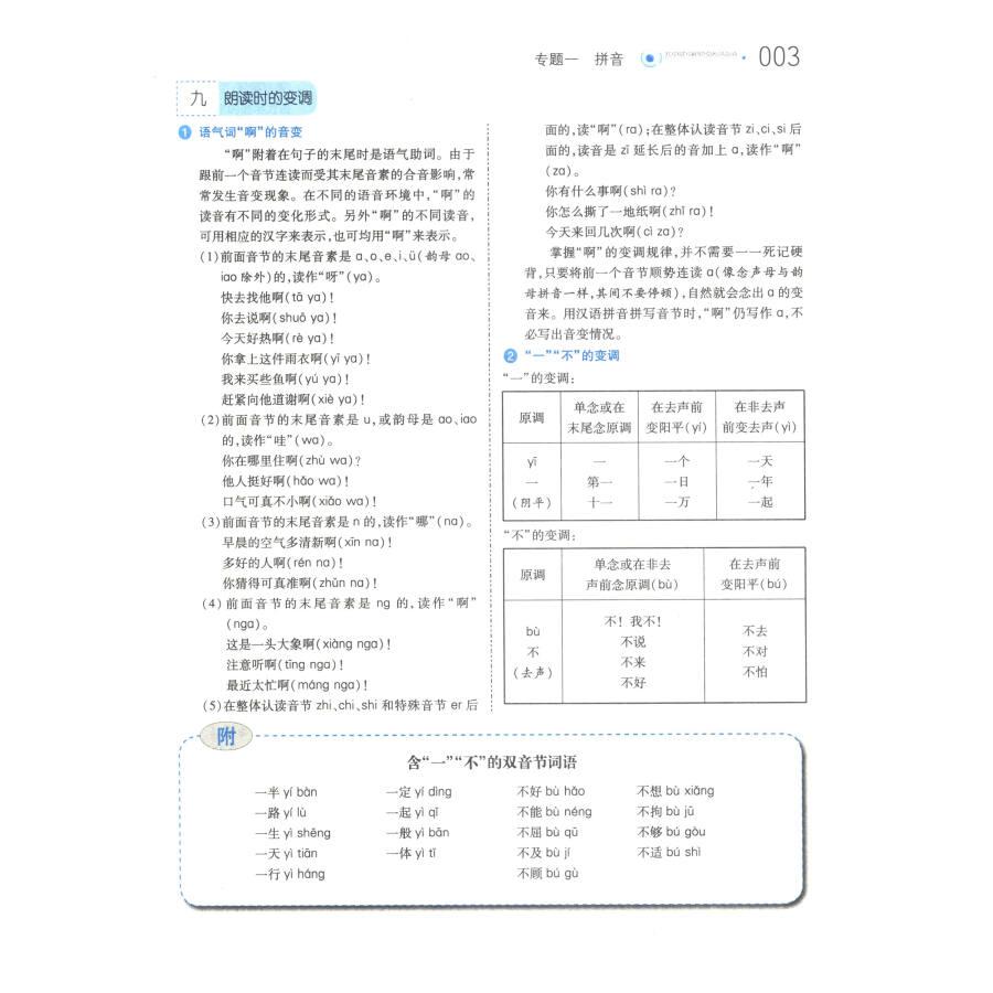 小学语文知识大全(第4次修订)