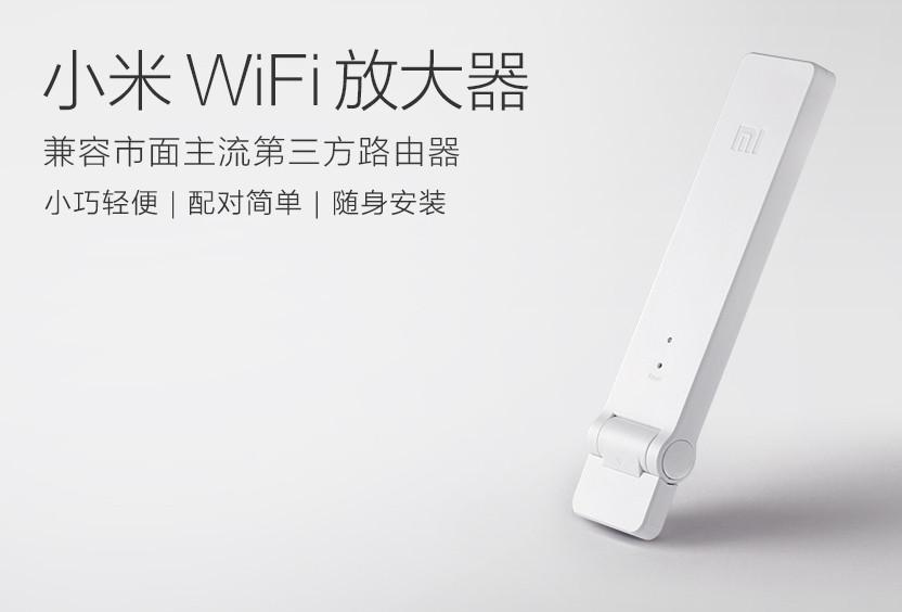 小米wifi放大器图片