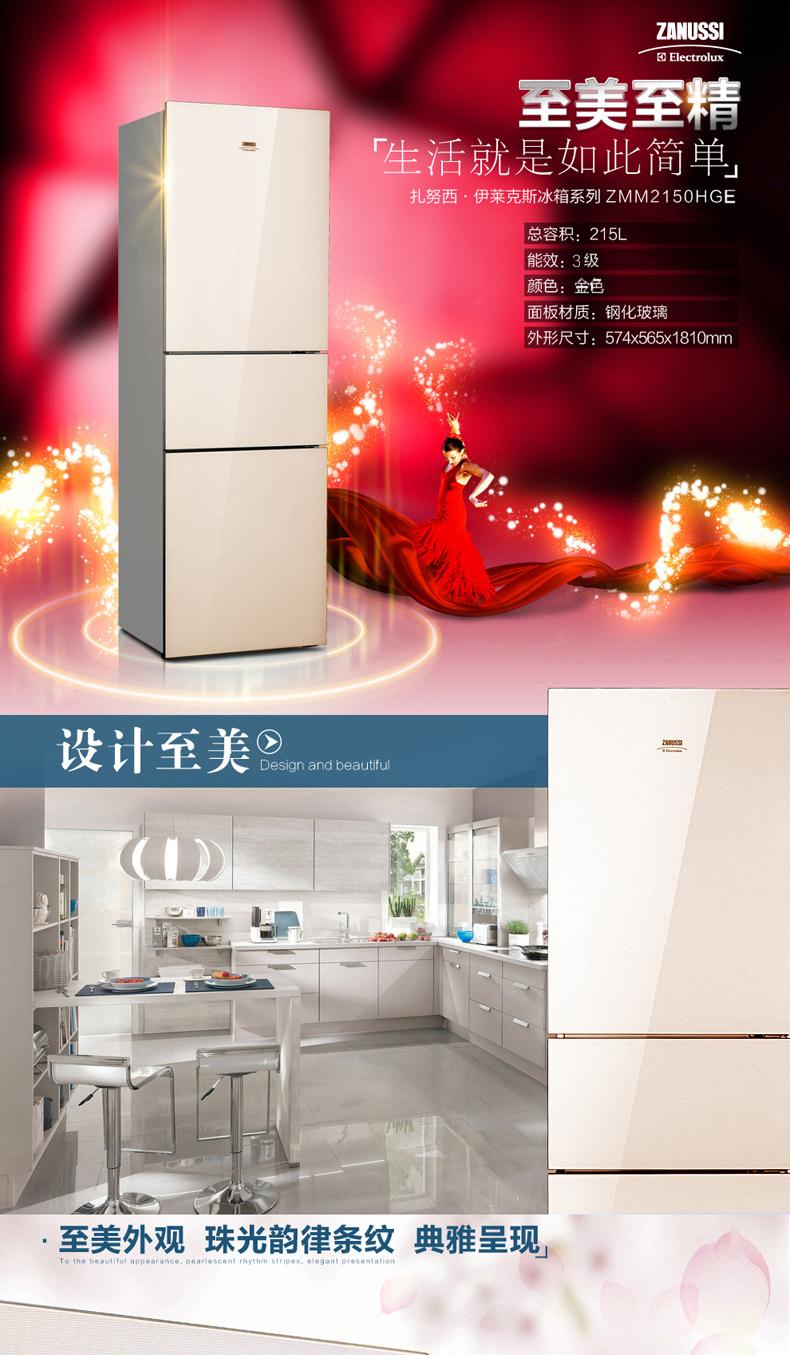 【苏宁专供】扎努西·伊莱克斯冰箱ZMM2150HGE