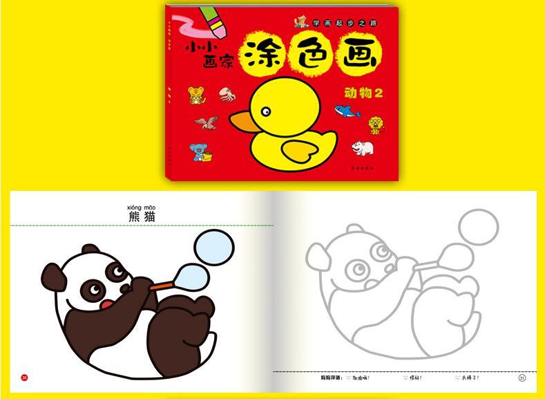 小小画家涂色画动物2学画起步之路 幼儿园图画本涂鸦填色书简笔画
