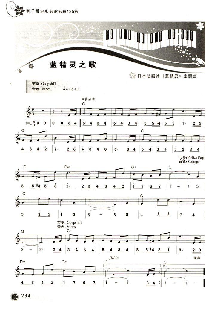 电子琴音乐乐谱 图片合集