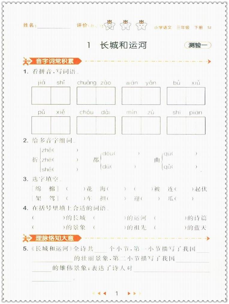 16春5.3随堂测小学生3三年级语文下册苏教版