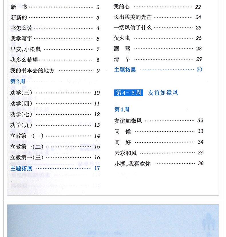 新教育晨诵小学二年级年级2上册上新教育文广州小学光远图片