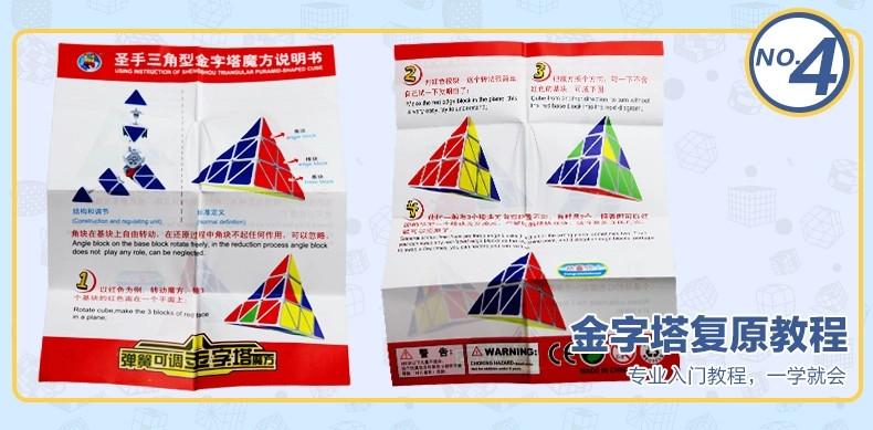 圣手三阶金字塔三角形魔方弹簧可调异形比赛专用休