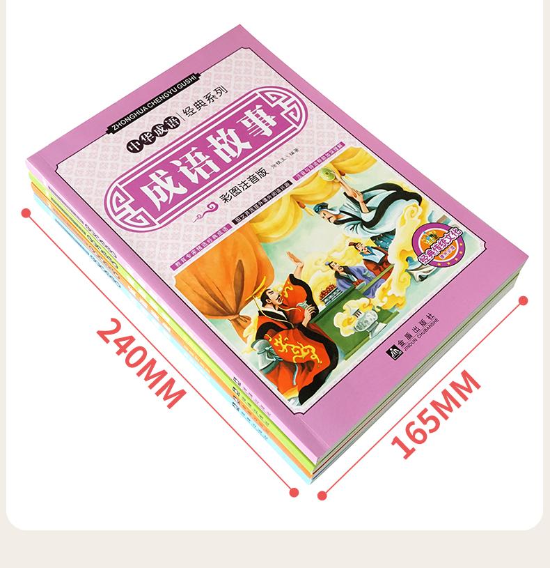 成语故事成语小学生版玩转小学图片书注音版儿接龙圆的v成语大全图形数学
