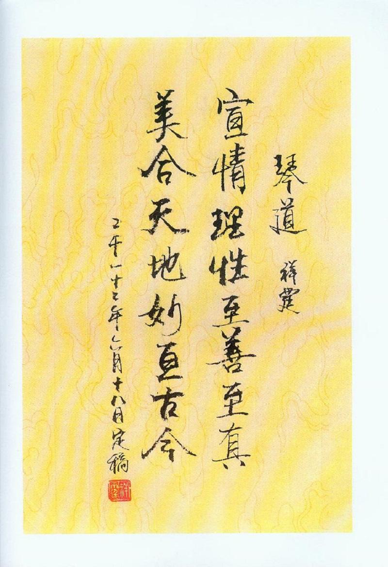 五,调弦顺序 六,左手基本指法 七,基础琴曲 (一)长相思 (二)鹤冲霄