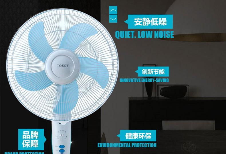 tosot 电风扇使用步骤_tosot电风扇