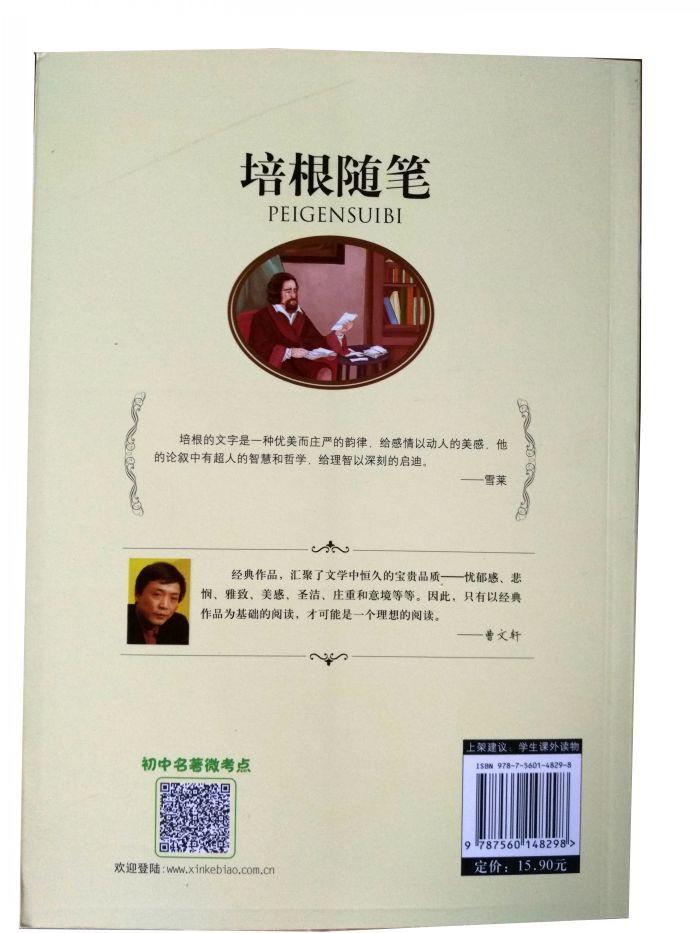 《大悦读(升级版)傅雷初中随笔家书语文新课培根期末总结3000图片