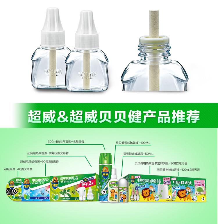 【苏宁专供】(立白旗下)超威植物艾草清香型 电蚊香液40ml*2瓶