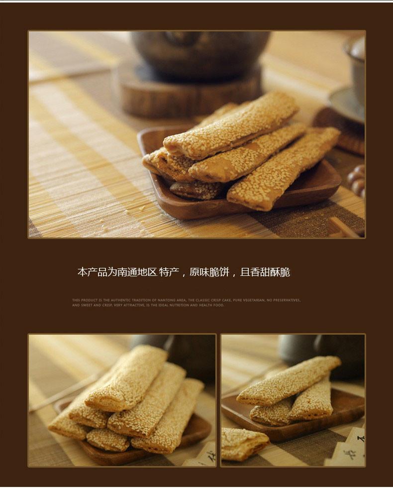南通特产_【中华特色馆】南通馆 南通特产360克袋装西亭脆饼