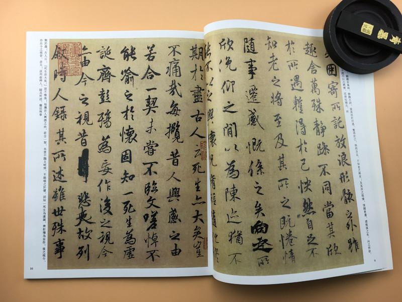《王羲之 历代名家书法经典 繁体旁注 行书毛笔