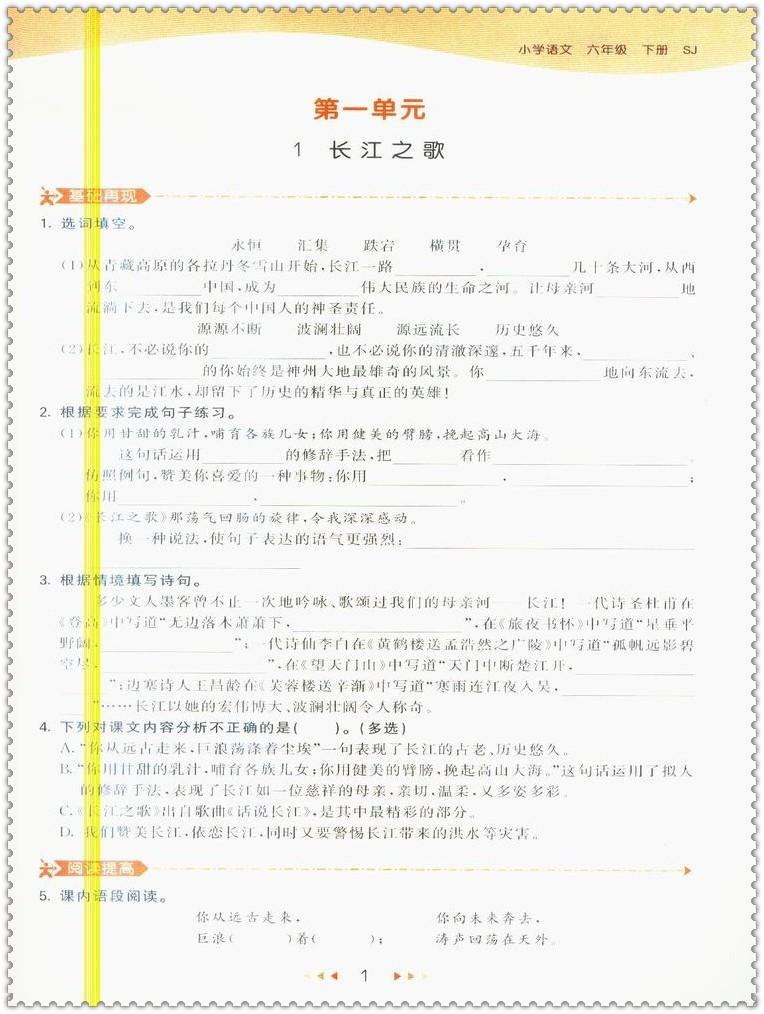 《江浙沪皖包邮16春5.3天天练小学生6六小学年级民国图片