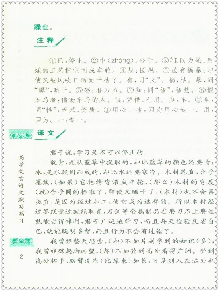 《2016v高中高中专为默写文言44篇短语江苏考英语诗文篇目背必图片