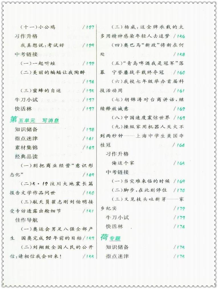 《16春v开头作文新讲练初中生初一七7开头下册妹年级语撩初中图片