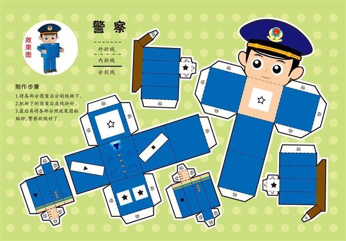 正版包邮 卡通人物-立体手工大全 邓敏华 中国人口出版社