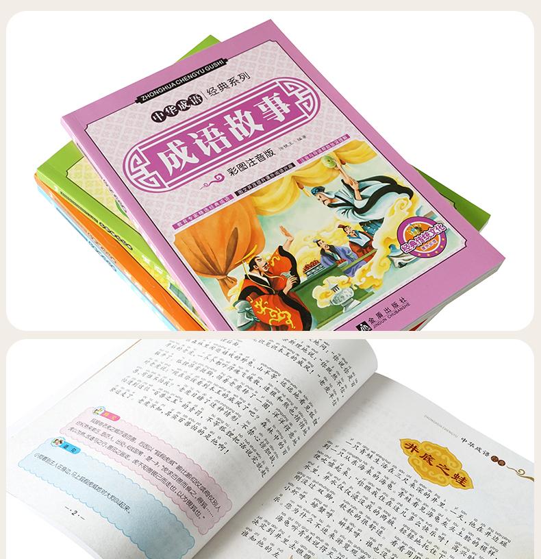 成语故事年级小学生版玩转大全小学书注音版儿接龙一成语抄报的心手感恩图片