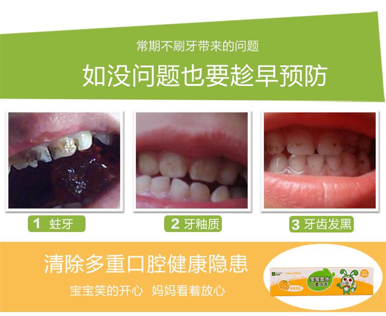 【苏宁专供】宝宝金水 儿童牙膏45g 香橙香型