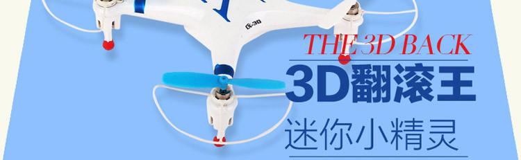 【澄星航模旗舰店遥控】sh澄星航模遥控飞机六四轴器
