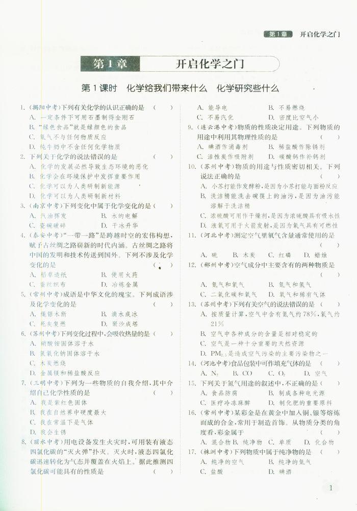 《2016化学作业本中考v化学课时沪教版通城学作文初中美德图片