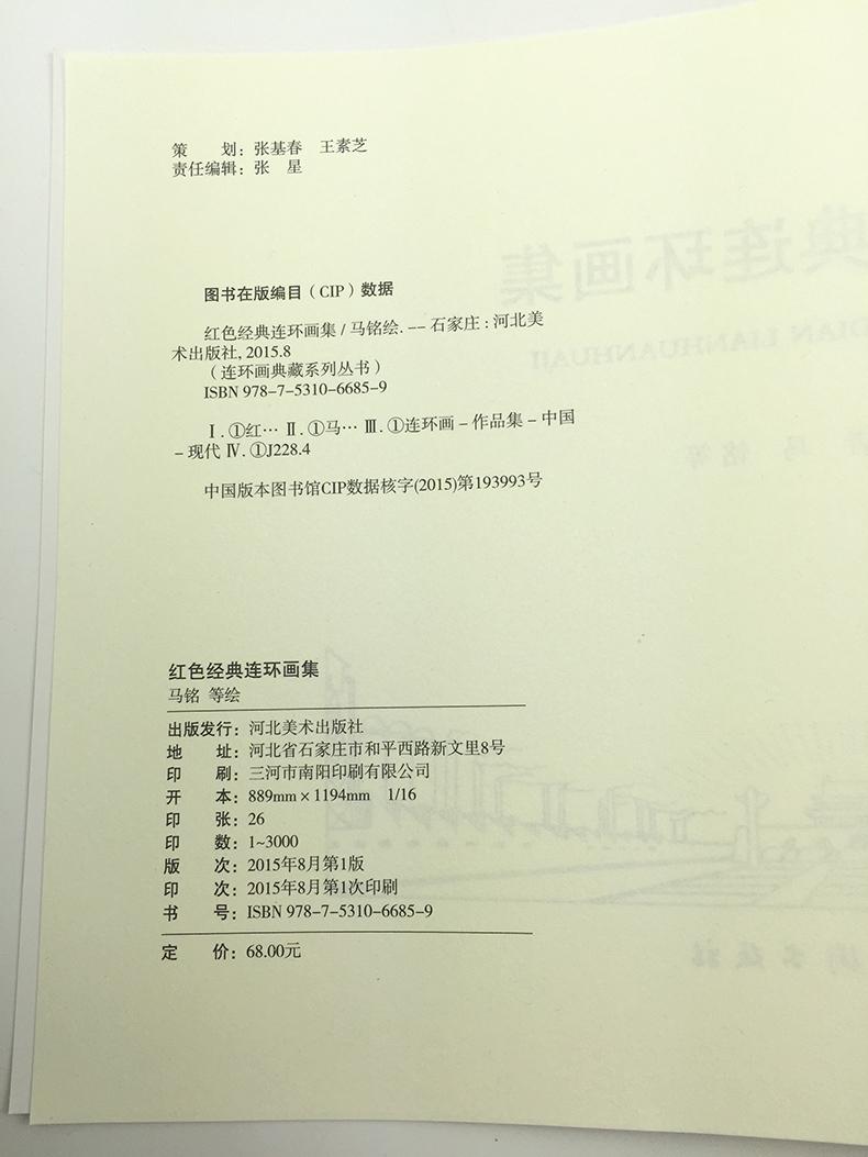 环画典藏系列经典高中温州画集合订本河北美连环红色有没有音乐课图片
