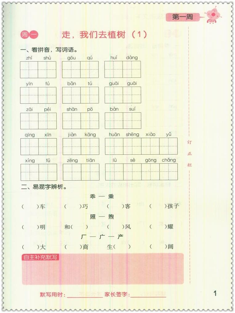 《17春社团下册默写手小学生4四小学语文年级活动表小学图片