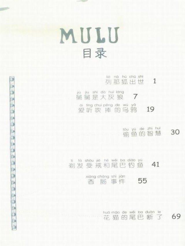 《小学生读名著列那狐的故事小学版注音浙江邯郸市开元精华