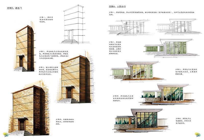 正版书籍 马克笔手绘表现技法入门 建筑表现 视频教学版
