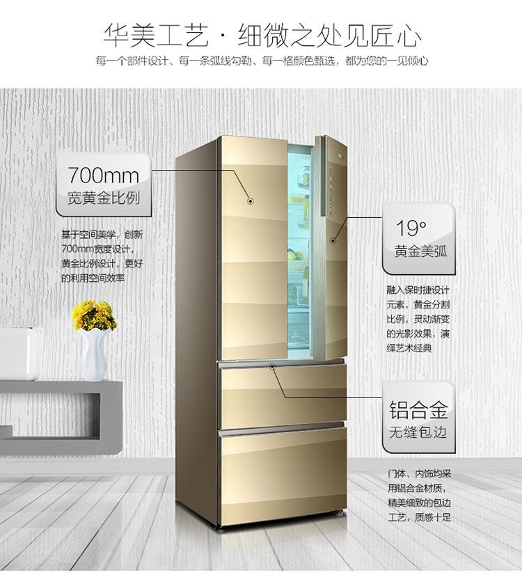 【苏宁专供】CASARTE冰箱BCD-435WDCAU1