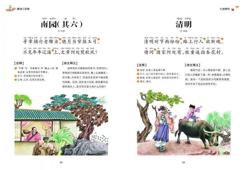 《正版幼儿唐诗三百首彩图注音版共135首早教