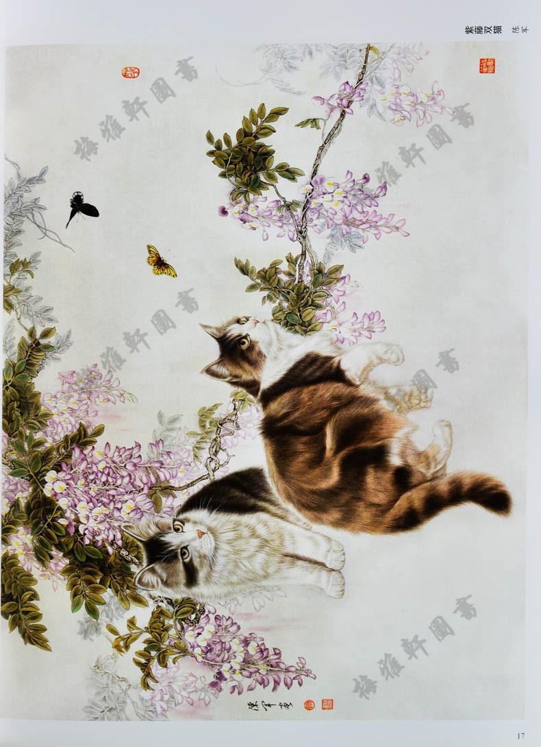 中国现代动物画作品集 绘画教材作品赏析猫松鼠狗 天津人民美术出版社