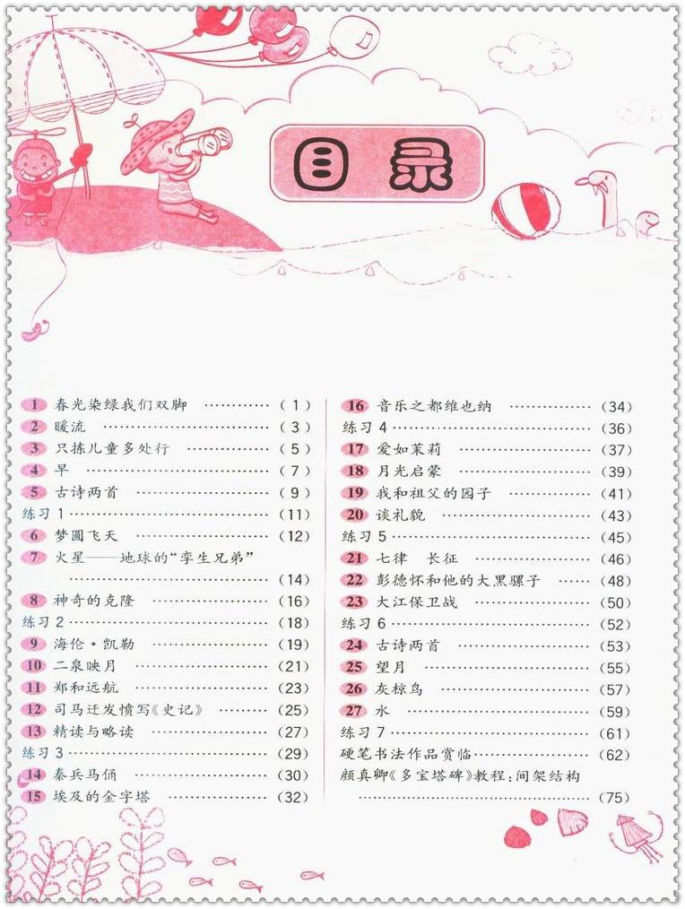 《小学生训练同步写字5五下册年级苏教版金钥新埠小学岛图片