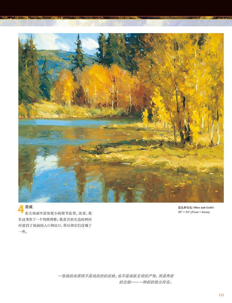 123 油画风景写生与创作(畅销版)---西方经典美术技法译丛-w
