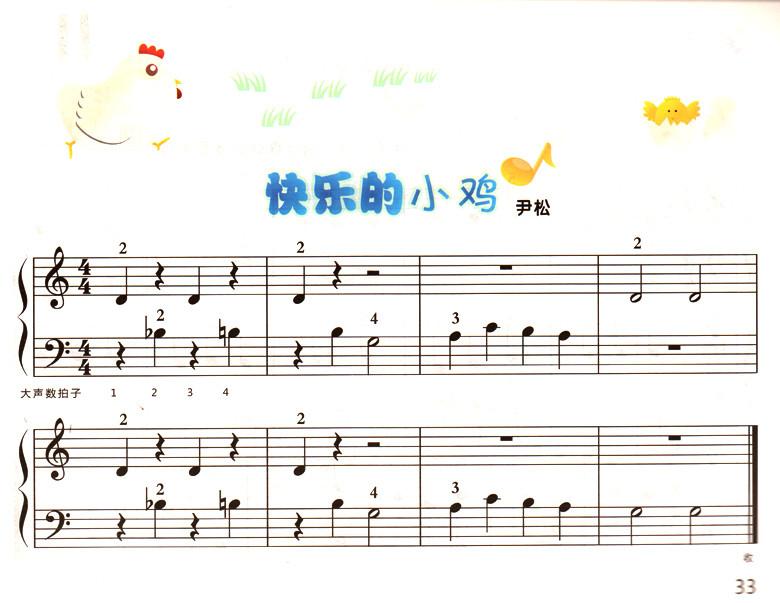 《新编儿童钢琴初步教程:启蒙篇·下册》尹松【摘要图片