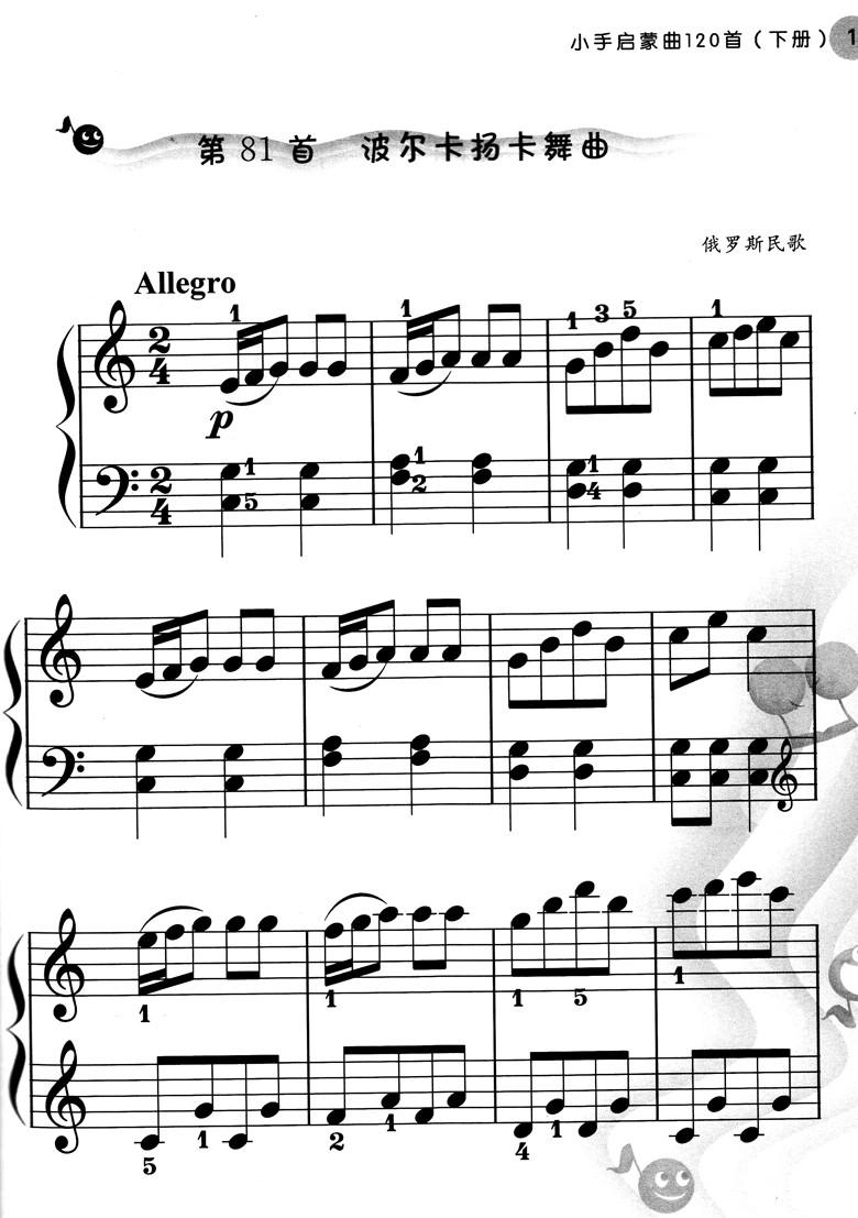 """幼儿钢琴启蒙教程---小手启蒙曲120首(下)开心玩""""enjoy playing""""图片"""